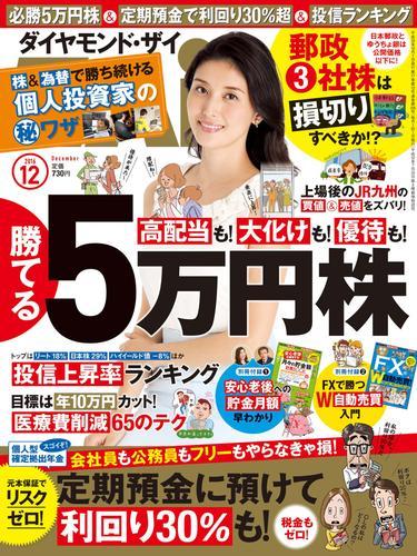 ダイヤモンドZAi 16年12月号 漫画