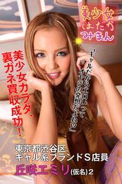 美少女はだかみまん 東京都渋谷区ギャル系ブランドS店員 丘咲エミリ(仮名)2