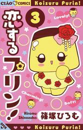 恋するプリン!(3) 漫画
