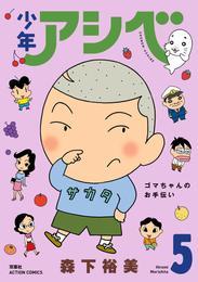 少年アシベ 5 漫画