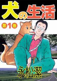 犬の生活(1) 漫画