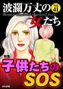 波瀾万丈の女たち子供たちのSOS Vol.41 漫画
