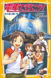 電車で行こう! 北斗星に願いを 漫画