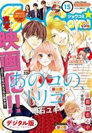 Sho-Comi 2018年15号(2018年7月5日発売)