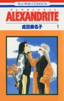 ALEXANDRITE (1-7巻 全巻) 漫画