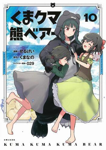 くま クマ 熊 ベアー (1-6巻 最新刊) 漫画