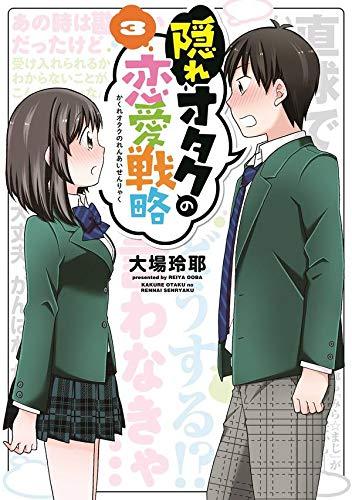 隠れオタクの恋愛戦略(1-2巻 最新刊) 漫画