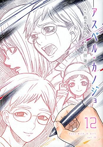 アスペル・カノジョ (1-12巻 全巻) 漫画