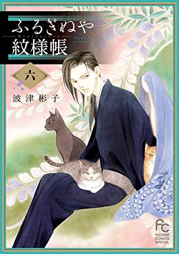 ふるぎぬや紋様帳 (1-4巻 最新刊) 漫画