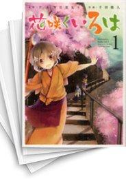 【中古】花咲くいろは (1-5巻 全巻) 漫画