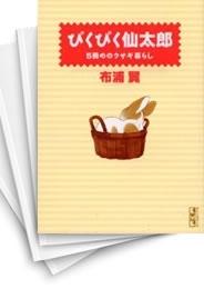 【中古】ぴくぴく仙太郎 [文庫版] (1-12巻) 漫画