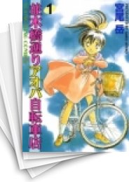【中古】並木橋通りアオバ自転車店 (1-20巻) 漫画