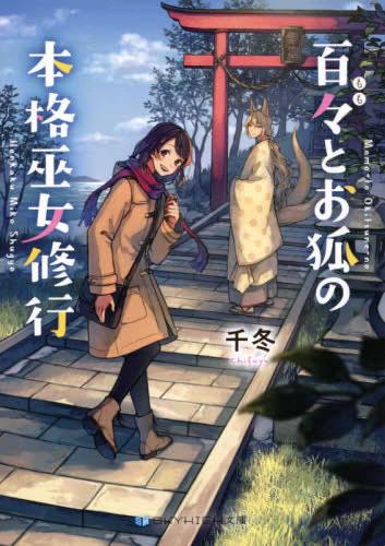 【ライトノベル】百々とお狐の見習い巫女生活 漫画