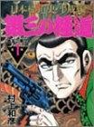 第三の極道 日本極道史・平成篇 漫画