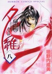 吸血姫夕維 -香音抄- (1-8巻 全巻) 漫画