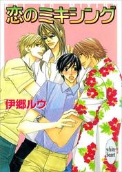 恋のテイスティング 4 冊セット最新刊まで 漫画