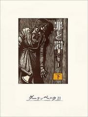 罪と罰 3 冊セット最新刊まで 漫画