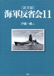 [証言録]海軍反省会 9 冊セット最新刊まで 漫画