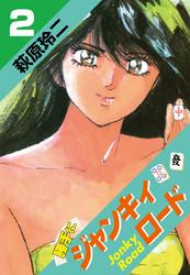 勝手にジャンキィロード 2 冊セット全巻 漫画