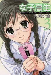 女子高生 Girls-High 3巻 漫画
