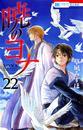 暁のヨナ 22巻 漫画