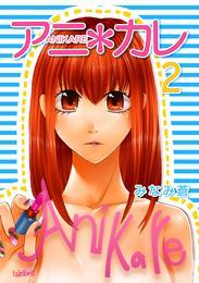 アニ*カレ 2巻 漫画