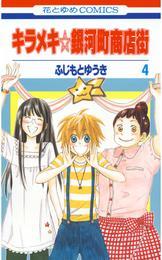キラメキ☆銀河町商店街 4巻 漫画