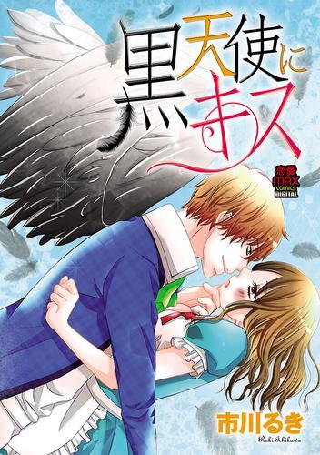 黒天使にキス 漫画