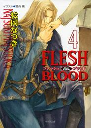 FLESH & BLOOD4 漫画