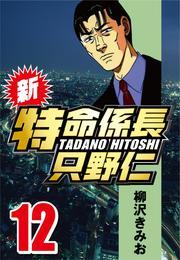 新・特命係長只野仁 12 漫画