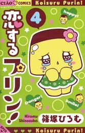 恋するプリン!(4) 漫画