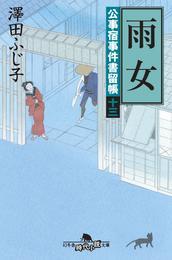 公事宿事件書留帳十三 雨女 漫画