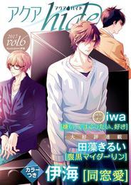 アクアhide Vol.6 漫画