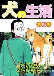 犬の生活(2) 漫画