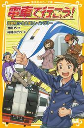 電車で行こう! 超難解!? 名古屋トレインラリー 漫画