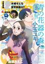 月刊flowers 2019年4月号(2019年2月28日発売) 漫画