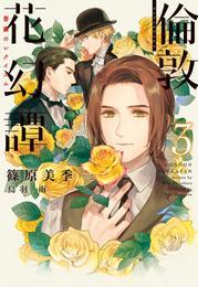 倫敦花幻譚(3)~薔薇のレクイエム~