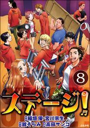 ステージ!(分冊版) 8 冊セット 最新刊まで