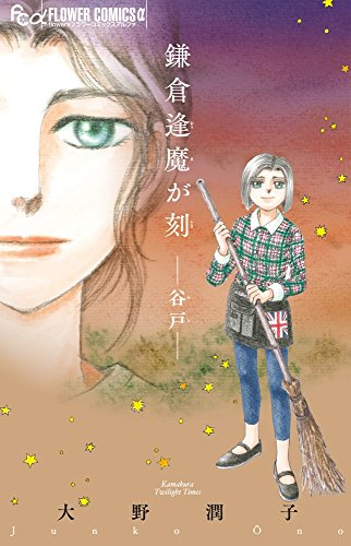 鎌倉逢魔が刻 (1-2巻 最新刊) 漫画