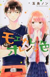 モエカレはオレンジ色 (1-11巻 最新刊)
