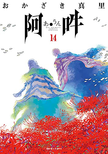 阿・吽 (1-14巻 全巻) 漫画