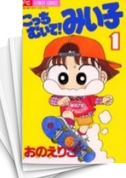 【中古】こっちむいて!みい子 (1-30巻) 漫画