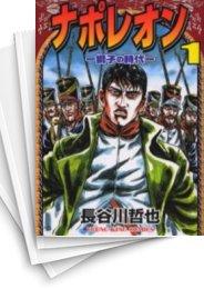 【中古】ナポレオン (1-15巻) 漫画