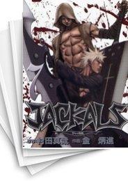 【中古】JACKALS (1-7巻) 漫画