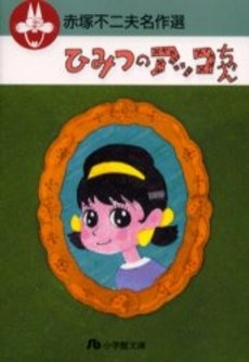 赤塚不二夫名作選 [文庫版]  (1-5巻 全巻) 漫画