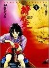 緋が走る (1-15巻 全巻) 漫画