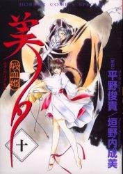 吸血姫 [ ヴァンパイア ] 美夕 (1-10巻 全巻) 漫画