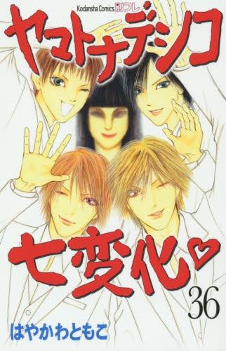 ヤマトナデシコ七変化 (1-36巻 最新刊) 漫画