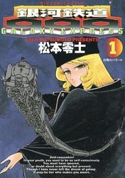 銀河鉄道999 21 冊セット全巻 漫画