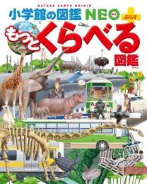 【図鑑】もっとくらべる図鑑 小学館のNEOプラスシリーズ